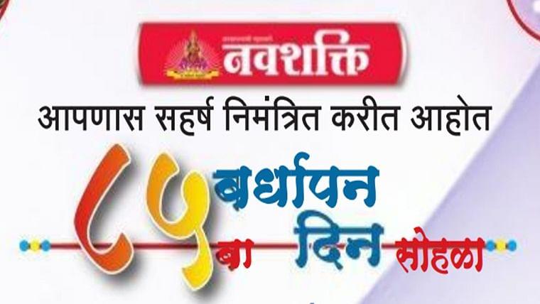 Navshakti to celebrate its 85th anniversary tomorrow