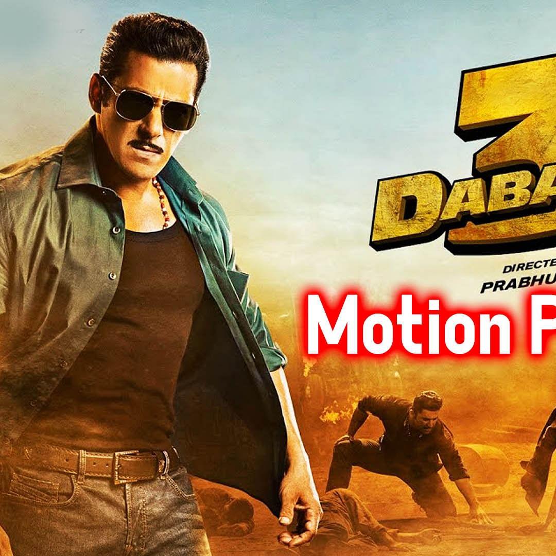 DABANGG 3: Salman Khan Releases Official Motion Poster | Swagat Toh Karo Humara!