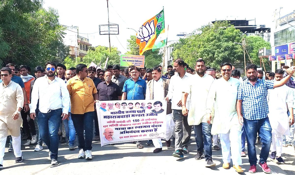 Ujjain: Gandhi Sankalp Yatra's taken out