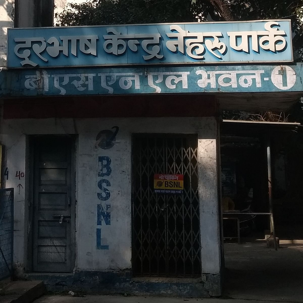 Indore: BSNL; over 50% employees Opted VRS in just 8 days