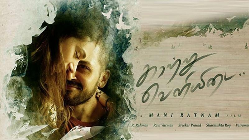 Mani Ratnam's 'Kaatru Veliyidai' will release on 7 April