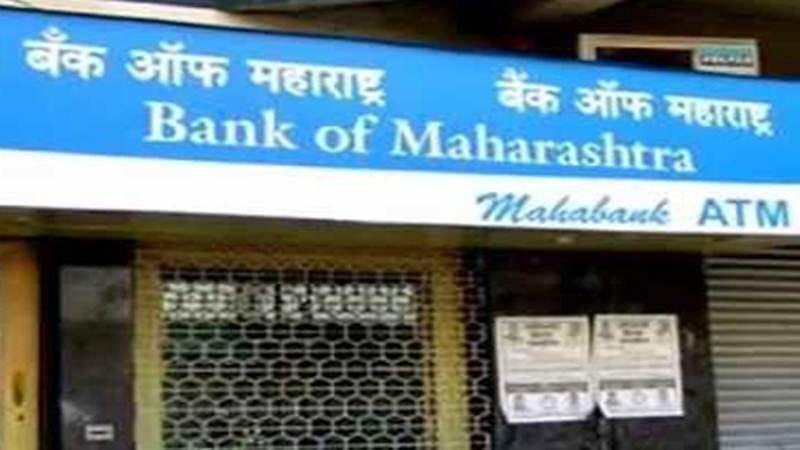 Mumbai: Two held in Bank of Maharashtra's UPI app fraud