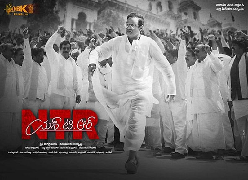 NTR Mahanayakudu full movie leaked online in HD quality; affects the film's box office collections majorly